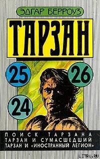Тарзан и 'иностранный легион'
