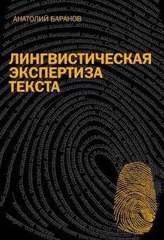 Лингвистическая экспертиза текста : учебное пособие