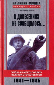 В донесениях не сообщалось... Жизнь и смерть солдата Великой Отечественной. 1941–1945