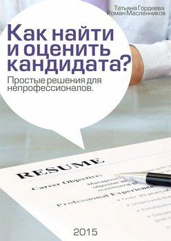 Как найти и оценить кандидата? Простые решения для непрофессионалов
