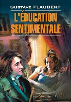 Воспитание чувств. Книга для чтения на французском языке