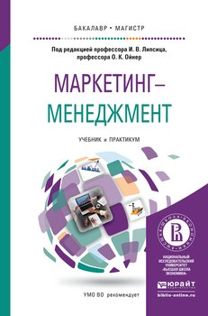 Маркетинг-менеджмент. Учебник и практикум для бакалавриата и магистратуры