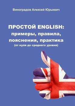 Простой English: примеры, правила, пояснения, практика