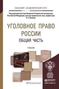 Уголовное право России. Общая часть. Учебник для академического бакалавриата