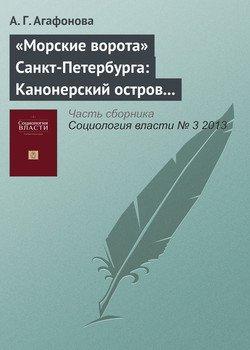 «Морские ворота» Санкт-Петербурга: Канонерский остров в дискурсе городских публик
