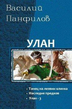 Улан. Трилогия