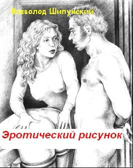 Эротический рисунок