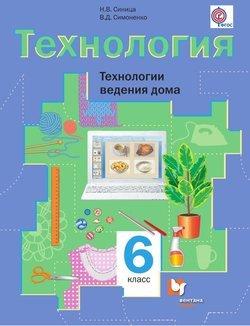 Технология. Технологии ведения дома. 6 класс