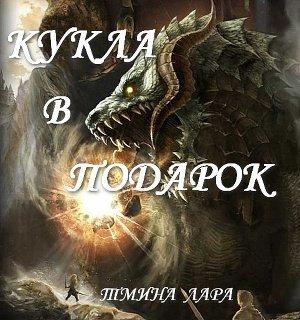 Юлия шолох звериный подарок скачать бесплатно