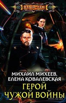 Герои чужой войны
