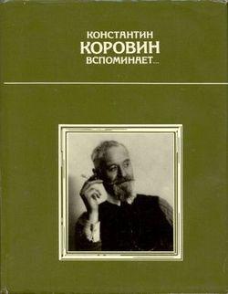 Константин Коровин вспоминает…