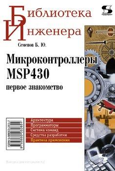 Микроконтроллеры MSP430: первое знакомство