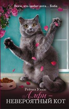 Скачать бесплатно кот по имени алфи скачать fb2
