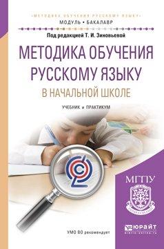 Обучение русскому языку в школе скачать бесплатно обучение психология медицина украина