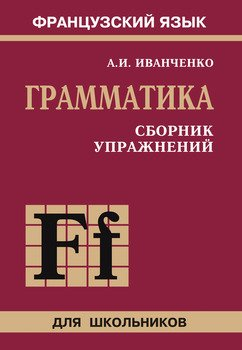 Французский язык. Грамматика. Сборник упражнений. 2-е издание. 6-9 класс