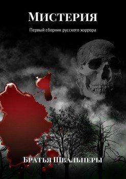 Мистерия. Первый сборник русского хоррора