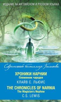 Хроники Нарнии. Племянник чародея / The Chronicles of Narnia. The Magician's Nephew