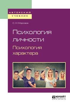 Психология личности. Психология характера. Учебное пособие для академического бакалавриата