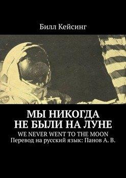 Мы никогда не были на Луне. WE NEVER WENT TOTHEMOON Перевод нарусский язык: ПановА.В.