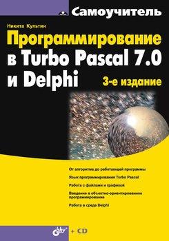 Программирование в Turbo Pascal 7.0 и Delphi.