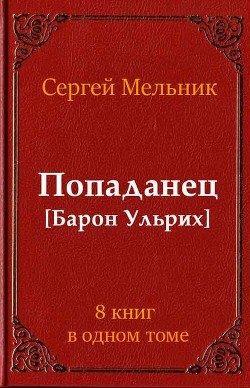 Сборник Попаданец