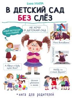 В детский сад без слёз