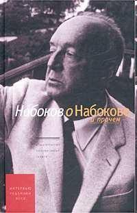 Набоков о Набокове. Интервью 1932-1977 годов