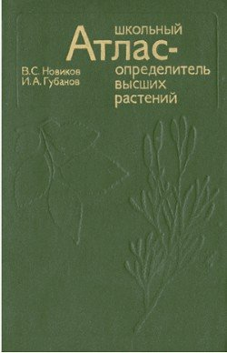 Школьный атлас - определитель высших растений