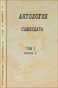 Антология самиздата. Неподцензурная литература в СССР . Том 1. Книга 1.