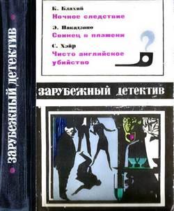 Зарубежный детектив 1970. Выпуск 2