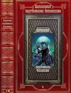 Антология зарубежного детектива-4. Компиляция. Книги 1-10