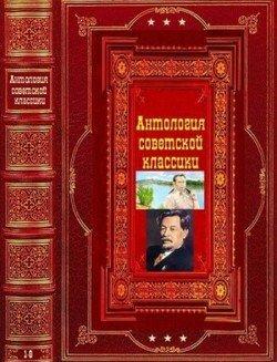 Антология советской классической прозы. Компиляция. Книги 1-8