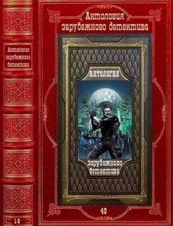 Антология зарубежного детектива-40. Компиляция. Книги 1-9