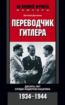 Переводчик Гитлера. Десять лет среди лидеров нацизма. 1934-1944
