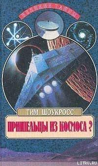 Пришельцы из космоса