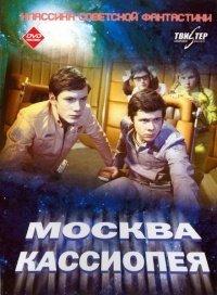 Москва - Кассиопея