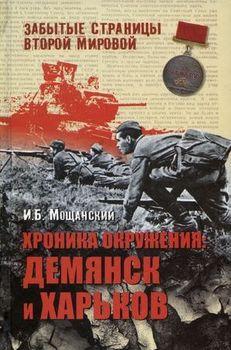 Хроника окружения: Демянск и Харьков