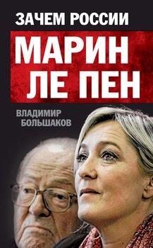 Зачем России Марин Ле Пен?