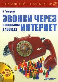 Звонки через Интернет. Экономим в 100 раз