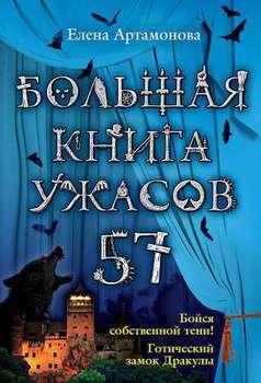 Большая книга ужасов – 57