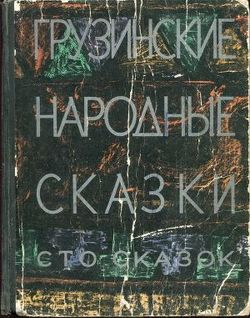 Грузинские народные сказки. Сто сказок.
