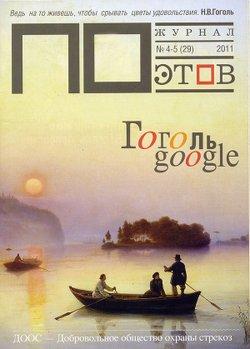 Гоголь google. Журнал ПОэтов № 4-5 2011 г.