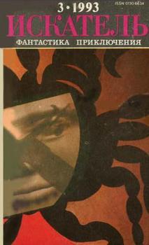 Искатель. 1993. Выпуск №3