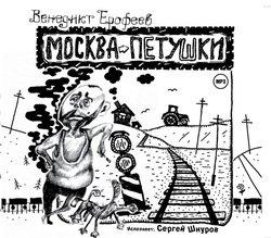 Москва-петушки » мир книг-скачать книги бесплатно.