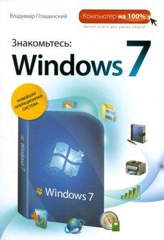 Знакомьтесь: Windows 7