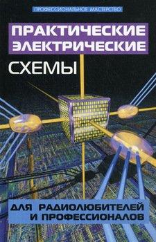 Практические электрические схемы для радиолюбителей и профессионалов