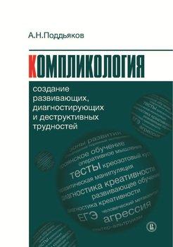 Книга Компликология. Создание развивающих, диагностирующих и деструктивных трудностей