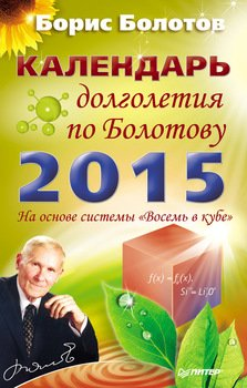 Календарь долголетия по Болотову на 2015 год