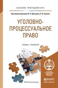 Учебник уголовно процессуальное право 2014.
