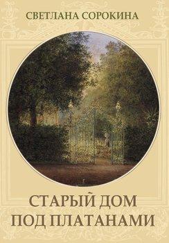 Книга Старый дом под платанами
